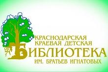 Краснодарская краевая детская библиотека имени братьев Игнатовых